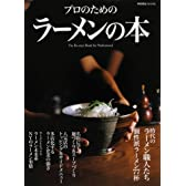 プロのためのラーメンの本 (柴田書店MOOK)
