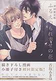 ふるえつもれ幸せの花 初回限定版 (ドラコミックス 225)