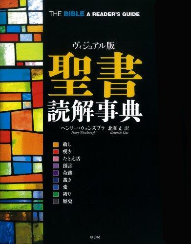 ヴィジュアル版聖書読解事典
