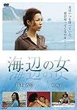海辺の女 [DVD]