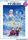 ヤマハムックシリーズ 150  ピアノで楽しもう !  アナと雪の女王