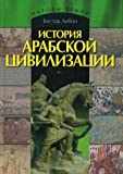 img - for History of the Arab civilization / Istoriya arabskoy tsivilizatsii book / textbook / text book