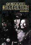 太平洋戦争秘録 勇壮!日本陸軍指揮官列伝 (宝島SUGOI文庫)