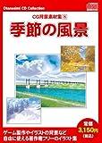 お楽しみCDコレクション「CG背景素材集 8 季節の風景」