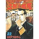 沈黙の艦隊 (23) (モーニングKC (379))