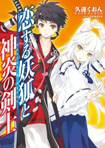恋する妖狐と神炎の剣士 (HJ文庫 く)