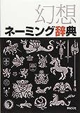 幻想ネーミング辞典 / 新紀元社編集部 のシリーズ情報を見る