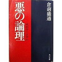 悪の論理―地政学とは何か (角川文庫 白 267-1)