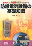 防爆電気設備の基礎知識―爆発火災の危険な場所で使用する