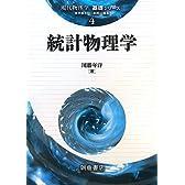 統計物理学 (現代物理学基礎シリーズ)