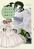 セトギワ花ヨメ / 胡桃 ちの のシリーズ情報を見る