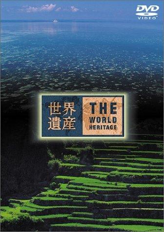 世界遺産 フィリピン編 [DVD]