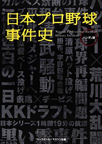 日本プロ野球事件史