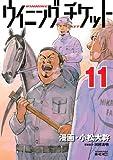 ウイニング・チケット 11 (ヤングマガジンコミックス)