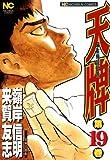 天牌 19巻 (ニチブンコミックス)