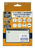 Value Wave 容量 3200mAh/3.7V 外部バッテリー Pocket MOBA LI373200-W