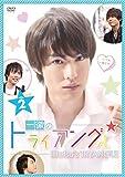一徹のトライアングル VOL.2[DVD]