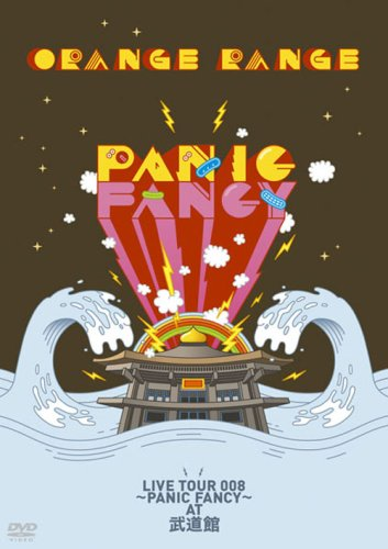 ORANGE RANGE LIVE TOUR 008~PANIC FANCY~at 武道館 [DVD]