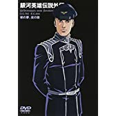 銀河英雄伝説外伝 朝の夢、夜の歌 [DVD]