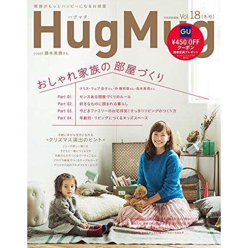 ハグマグドット Vol.18 (別冊家庭画報)