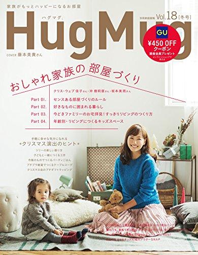 Hug Mug. 2016年Vol.18 大きい表紙画像