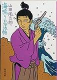 海鳴り忍法帖 (1979年) (角川文庫)