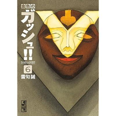 金色のガッシュ!!(6) (講談社漫画文庫 ら 1-6)