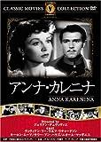 アンナ・カレニナ [DVD] FRT-276