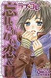 ラブ・コレ 7 (カルト・コミックス sweetセレクション)