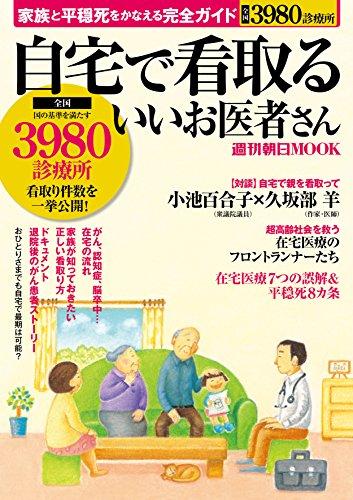 自宅で看取るいいお医者さん  家族と平穏死をかなえる完全ガイド (週刊朝日ムック)