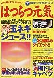 はつらつ元気 2008年 03月号 [雑誌]