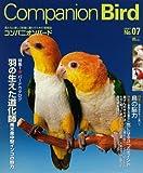 コンパニオンバード―鳥たちと楽しく快適に暮らすための情報誌 (No.07(2007)) (Seibundo mook)
