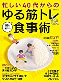 忙しい40代からの ゆる筋トレ&食事術 (日経BPムック 日経ヘルス別冊)
