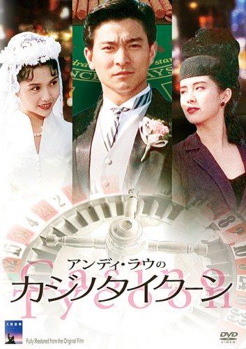 アンディ・ラウのカジノタイクーン [DVD]
