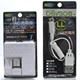 コアウェーブ USB2ポート付AC充電器 3DS/DSi用 USB充電ケーブルセット CW-012&CW-115