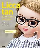 Licca tan リカちゃんとおぼえるKAWAII英単語