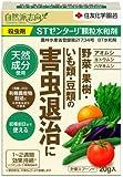 住友化学園芸 STゼンターリ顆粒水和剤 20g