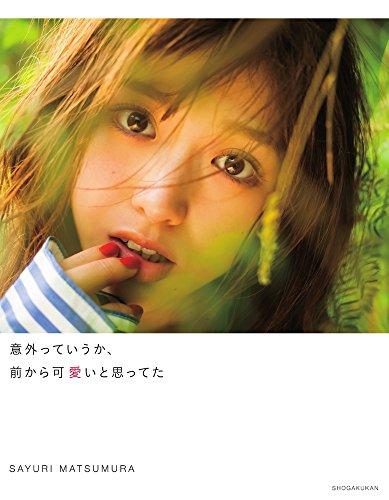 松村沙友理 意外っていうか、前から可愛いと思ってた 大きい表紙画像