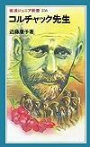 コルチャック先生 (岩波ジュニア新書 (256))