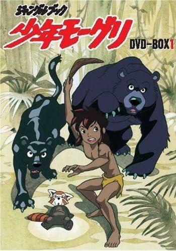 ジャングルブック・少年モーグリ DVD-BOX1
