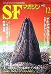 S-Fマガジン 1993年12月号