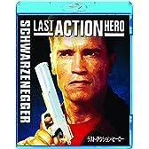 ラスト・アクション・ヒーロー [Blu-ray]