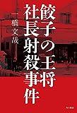 餃子の王将社長射殺事件 角川書店単行本