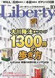 The Liberty (ザ・リバティ) 2013年 10月号 [雑誌]
