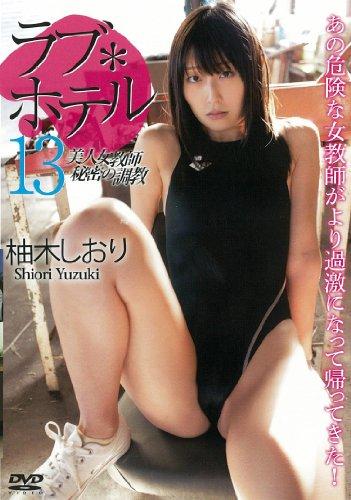 柚木しおり ラブ*ホテル13 美人女教師 秘密の調教 [DVD]