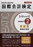 国際会計検定BATIC Subject2問題集〈2015年版〉: 国際会計理論