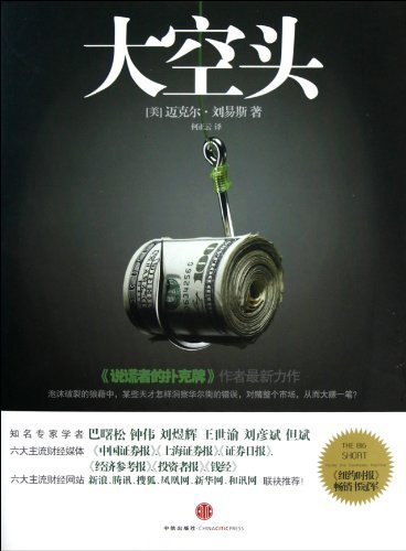 the-big-short-chinese-edition-by-liu-yi-si-2011-01-11