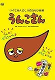 うんこさん [DVD]
