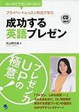 CD付成功する英語プレゼンプライベートレッスン形式で学ぶ
