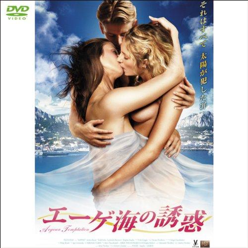 エーゲ海の誘惑 【アルバトロスロマンシリーズ】(1WeekDVD)